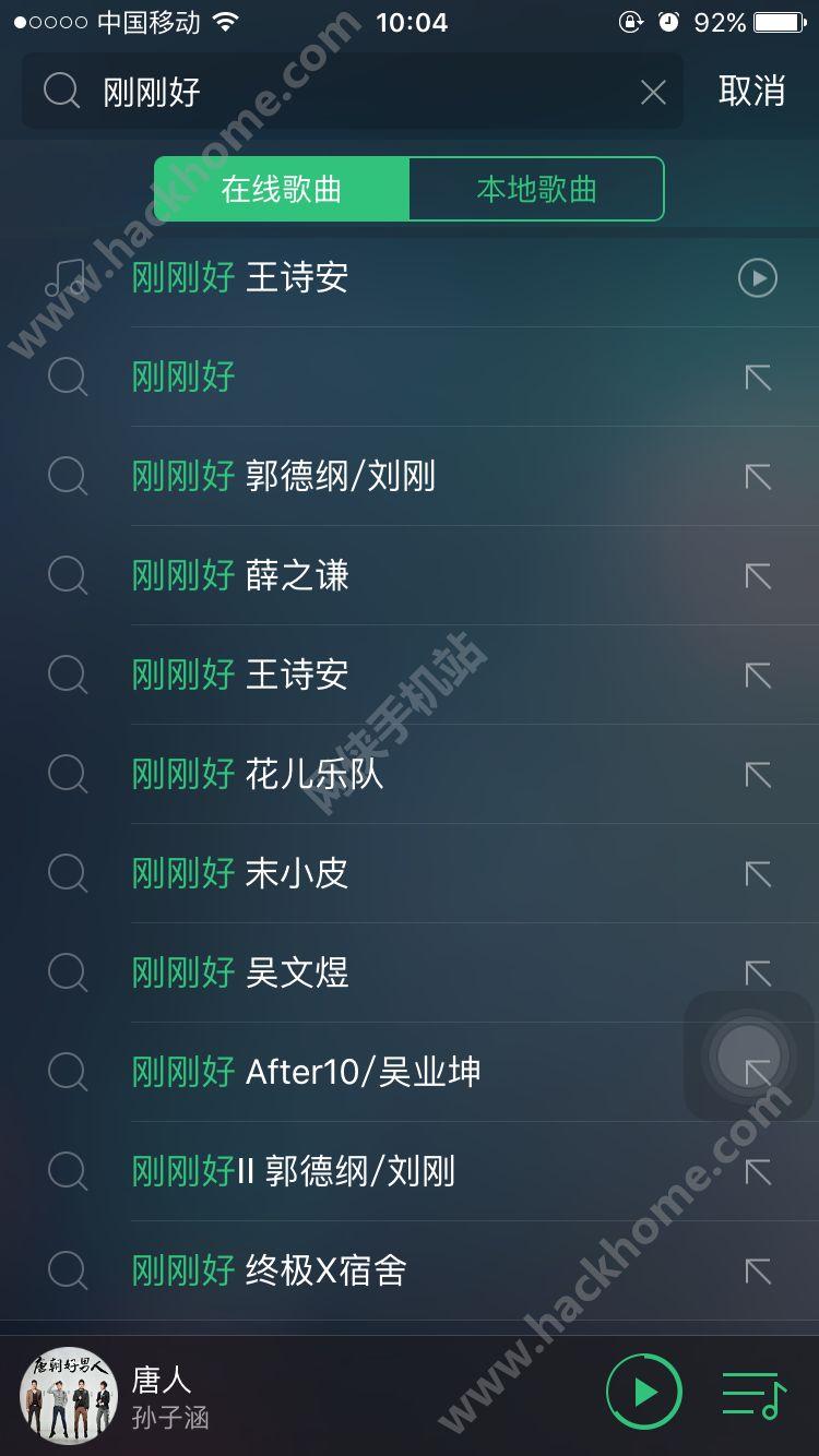 薛之谦刚刚好mp3歌词在线试听下载完整版