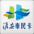 淮安市民卡APP手机版