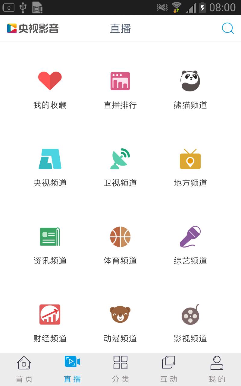 cntv网络电视台_cntv中国网络电视台app手机客户端官方下载
