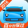 驾考宝典2015手机版