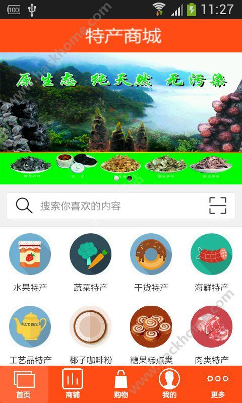 特产商城下载手机版app