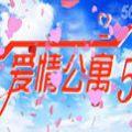 爱情公寓5第一集apk