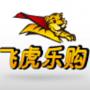 飞虎乐购富士康网购软件