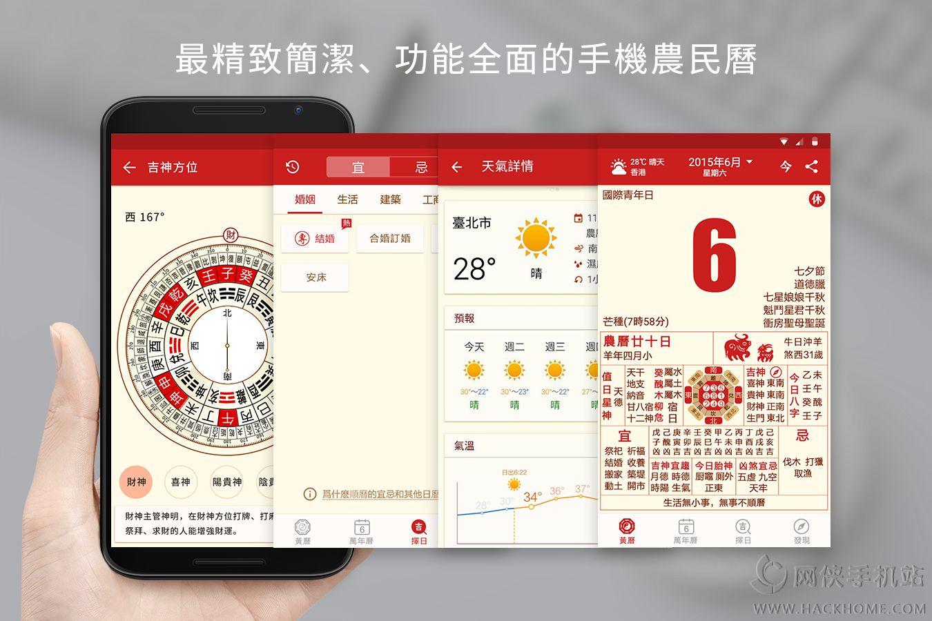 【2016万年历顺历APP手机版客户端下载】_2苹果手机能用双卡吗图片