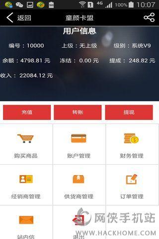 童颜卡盟官网平台手机版app