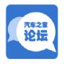 汽车之家论坛官网安卓版app