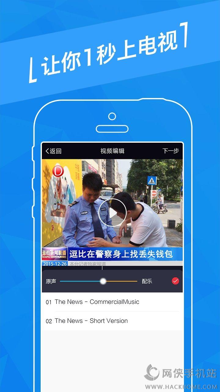一点资讯app_逗拍新闻app安卓手机版