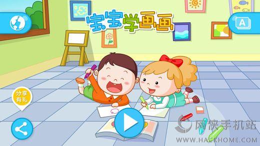 宝宝学画画下载app手机版
