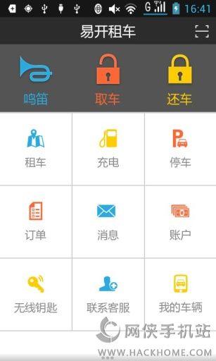 易开租车官网手机版app