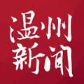 温州新闻网