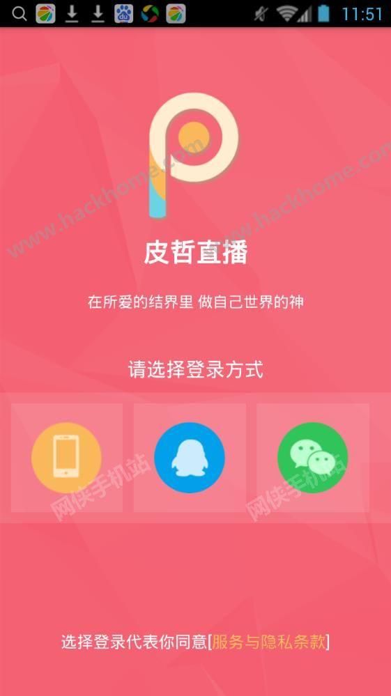 皮哲直播手机版app