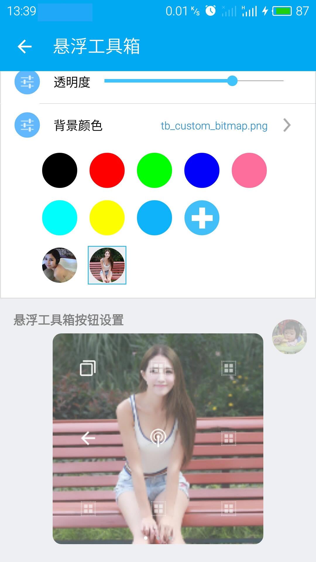 悬浮球手机版app下载_悬浮球手机版app苹果版下载_球