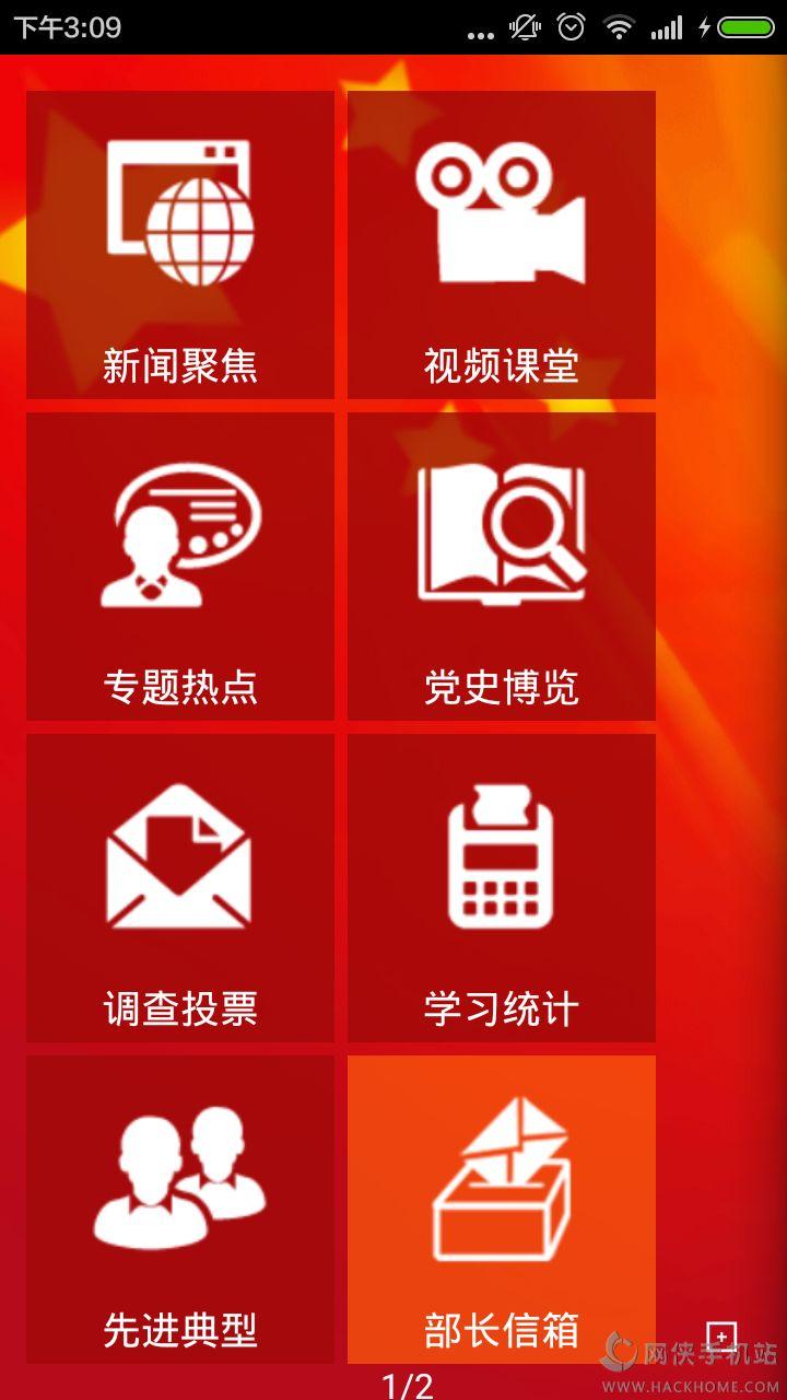党建红云平台app下载手机版