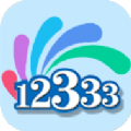 广西人社12333手机软件官方