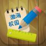 渤海校园手机版