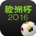 2016欧洲杯软件手机版