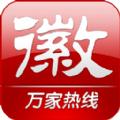 安徽资讯万家热线安卓手机版