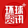 环球资讯+广播APP官方手机版