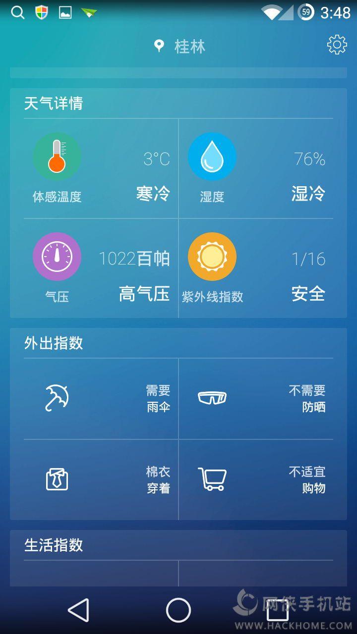 cm天气预报app官方手机版下载