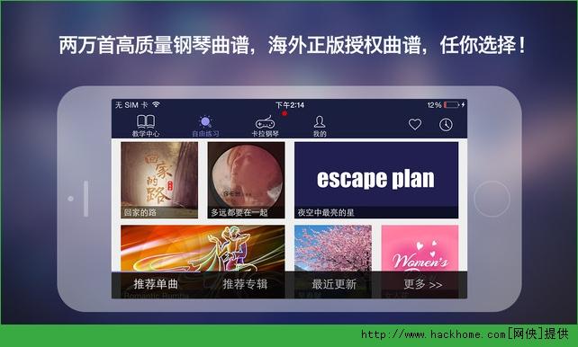 智能钢琴the one手机版app下载 智能钢琴the one手机版app苹果版下载