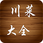 川菜大全-手机生活应用app下载
