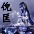 倪匡小说全集安卓手机版