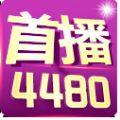 4480首播影院美人鱼