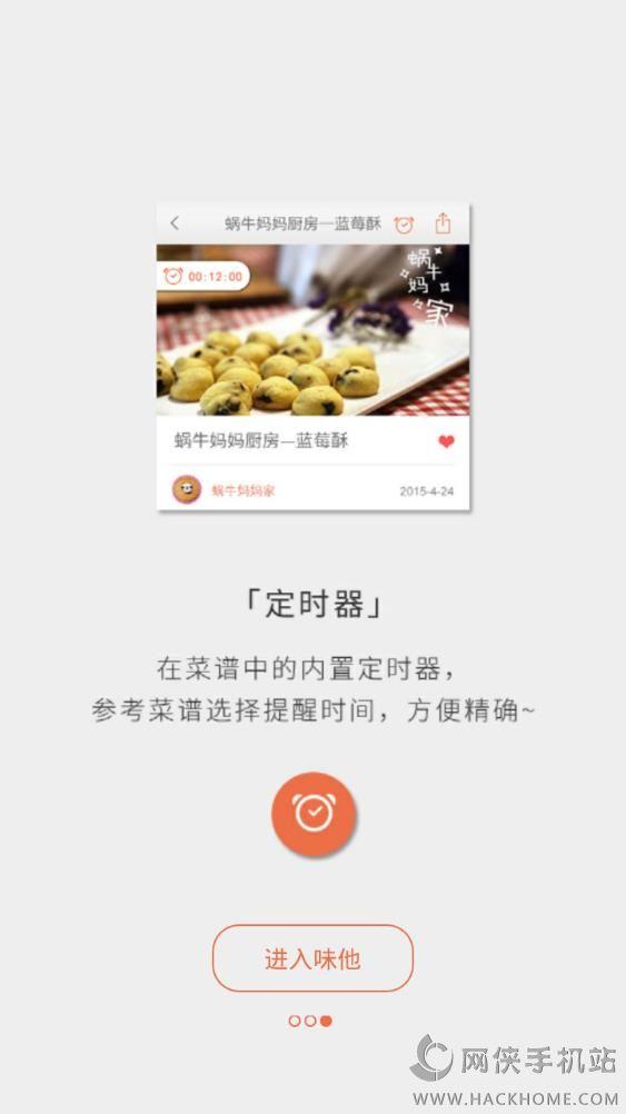 味他菜谱手机版app下载