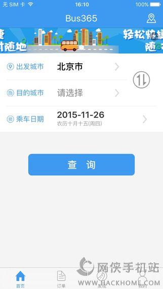 bus365汽车票app官方手机版下载