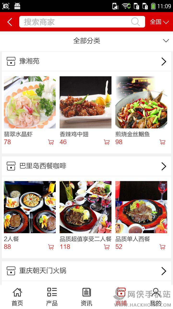 河南餐饮网官方下载app手机版