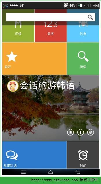 学习韩语安卓手机版app图片