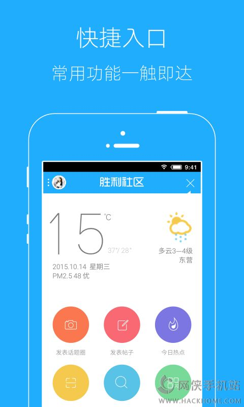 胜利社区官网app手机客户端
