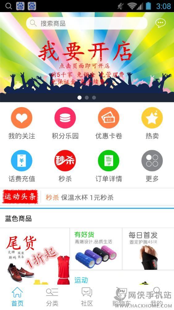 运动汇商城手机版app下载