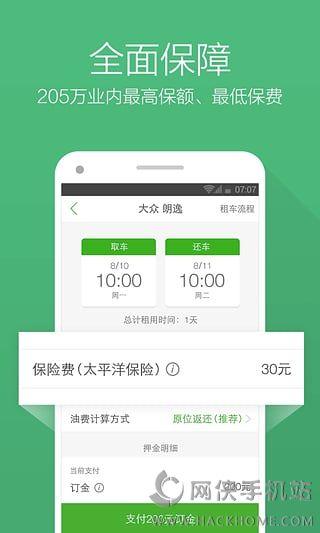 首页 手机软件 生活应用 凹凸租车官网app下载