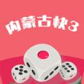 内蒙古快3开奖结果手机版