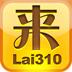 来彩彩票020投注服务平台官网下载手机版app