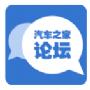 汽车之家论坛手机版安卓app