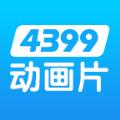 4399动画片下载手