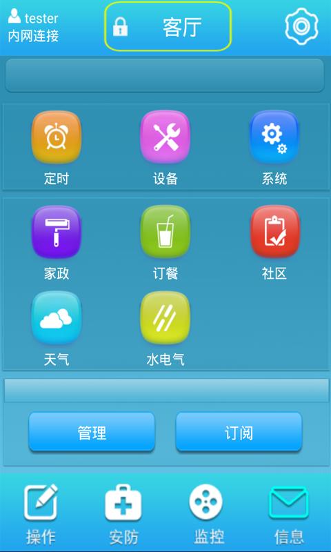 太云智能家居安卓版app