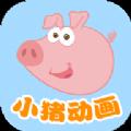 小猪动画片手机版