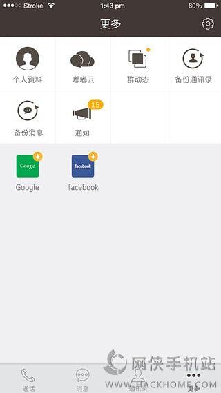 【嘟嘟V信app安卓手机版】_嘟嘟V信app安卓米智刷手机机图片