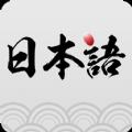 日本语汇学习软件手机版