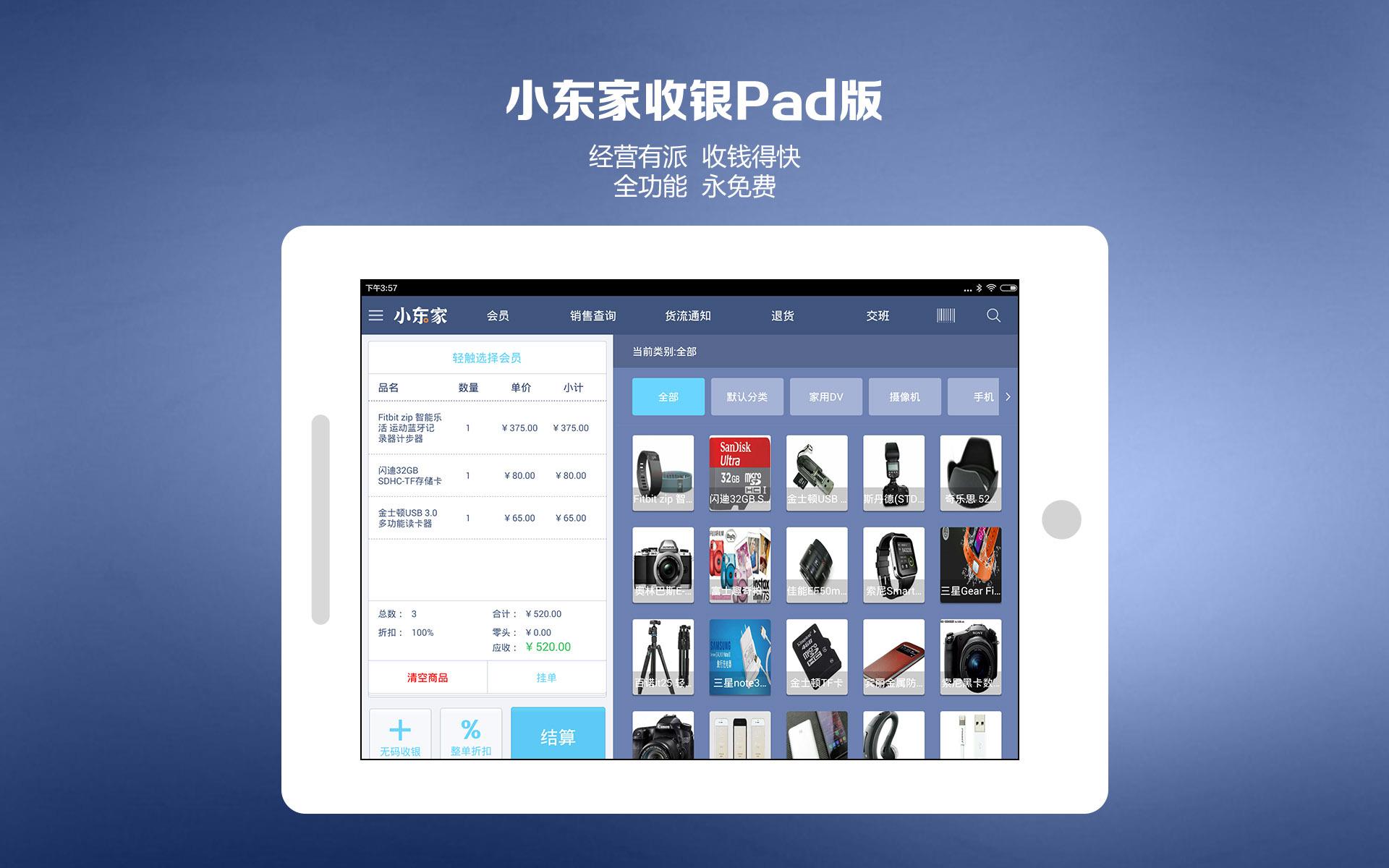 首页 手机软件 商务办公 小东家收银pad版安卓版app  软件截图