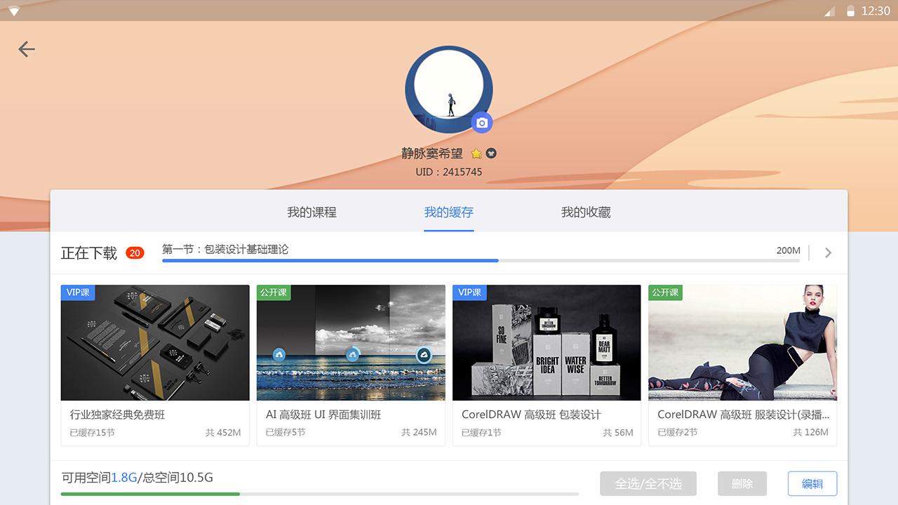 邢帅教育hd手机版app