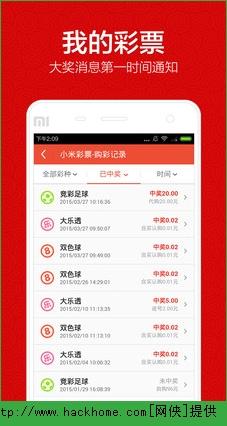 小米彩票官网手机版app