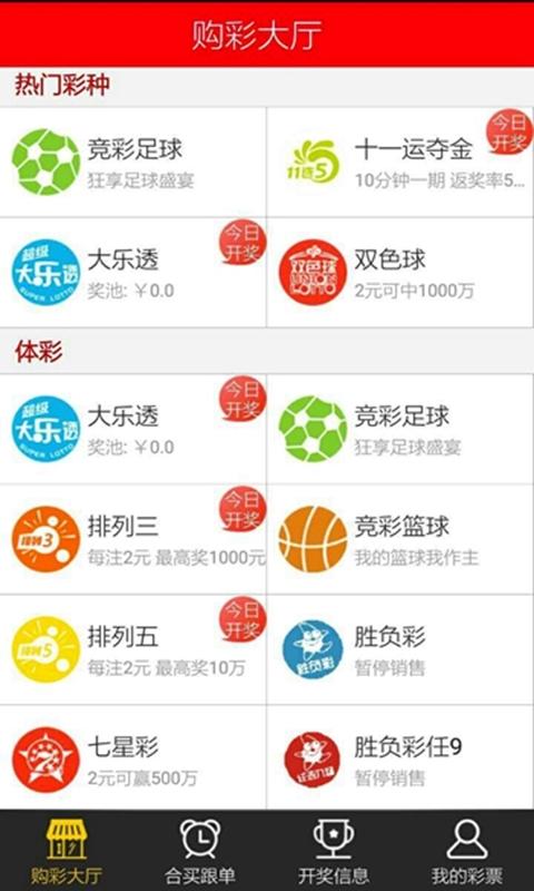 开心彩票手机版app下载_开心彩票手机版app苹果版下载