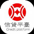 信贷平台软件手机版