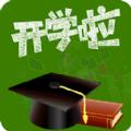 开学啦官网app安卓版