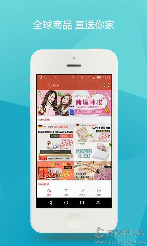 海信聚享购app手机版下载