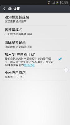 小米应用商店手机版app